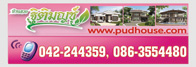 pud house sale udon thani